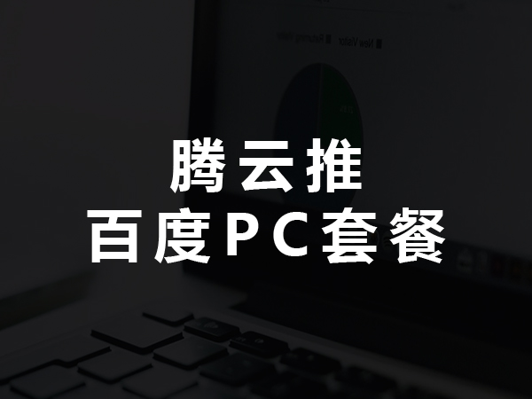 腾云推百度PC套餐