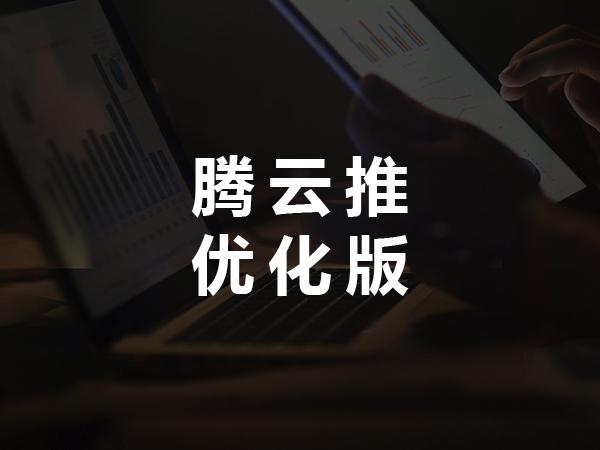 腾广云优化版